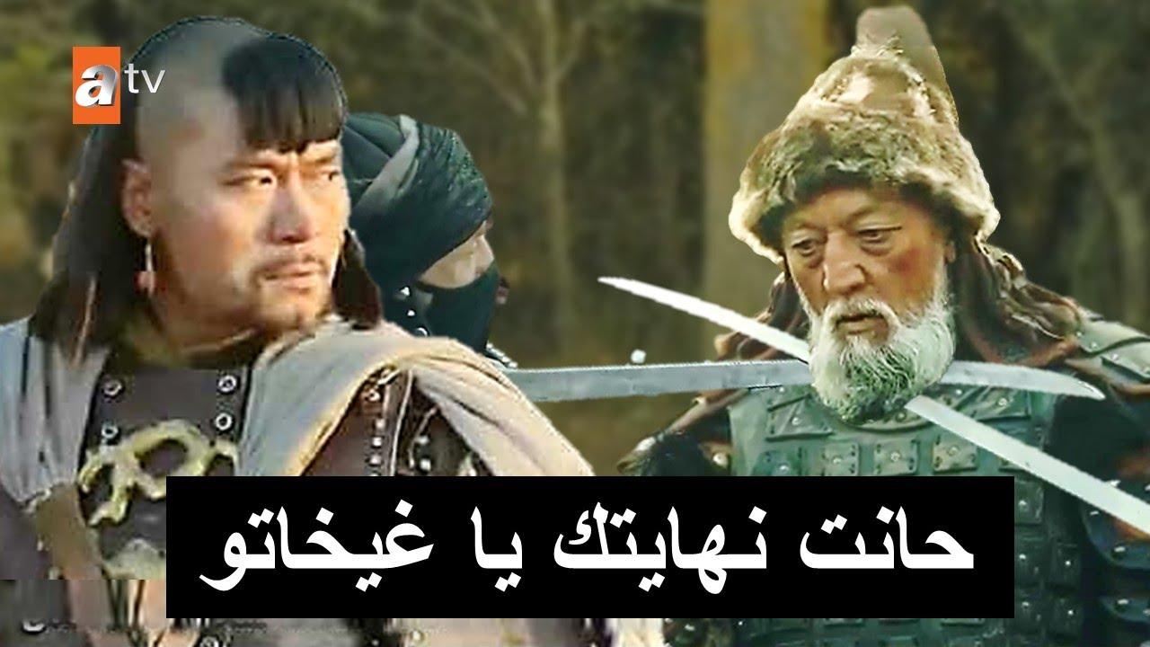 مسلسل المؤسس عثمان اعلان موسم 3 لحظة موت غيخاتو