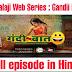 ALTBalaji web series : Gandii Baat Season 1, 2, 3 or 4 in Hindi free download and Watch