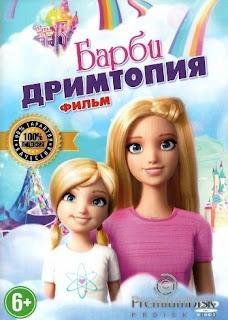 Барби Дримтопия Радужная бухта