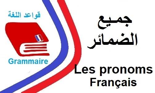 الضمائر الفرنسية