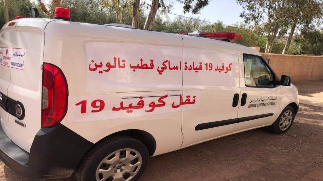 تارودانت : جماعة تيزكزاوين تضع سيارة اسعاف خاصة لنقل مرضى كوفيد19 رهن اشارة جماعات قطب تالوين