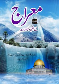 Meraj Ki jannati Mushahedaat in Urdu Language
