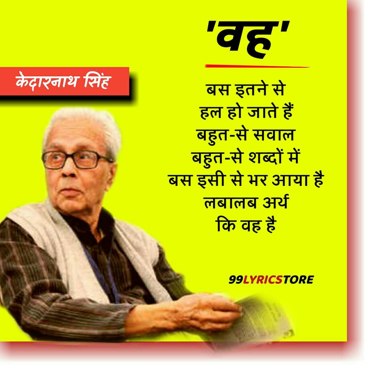 'वह' कविता केदारनाथ सिंह जी द्वारा लिखी गई एक हिन्दी कविता है।
