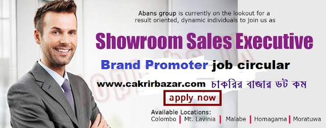 Showroom Sales Executive / Brand Promoter job circular