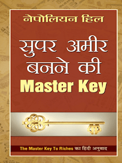 The-Master-Key-Of-Riches-By-Napoleon-Hill-PDF-Book-In-Hindi-Free-Download