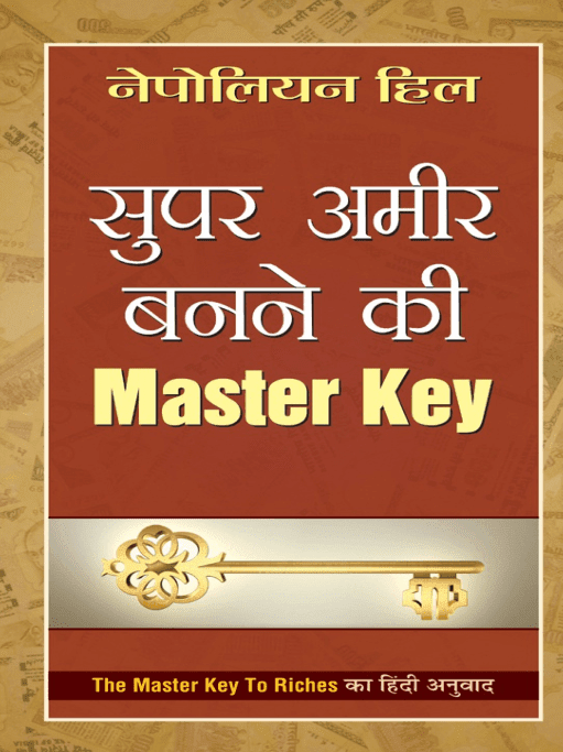 सुपर अमीर बनने की मास्टर कीय : नपोलियन हिल द्वारा मुफ़्त पीडीऍफ़ पुस्तक    The Master Key Of Riches By Napoleon Hill PDF Book In Hindi Free Download