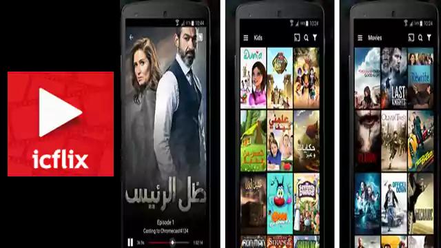 تحميل تطبيق اندرويد ICFLIX لمشاهدة الافلام