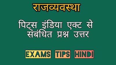 पिट्स इंडिया एक्ट, पिट्स इंडिया एक्ट से संबंधित प्रश्न उत्तर, Pitt's India Act Related Question Answer,