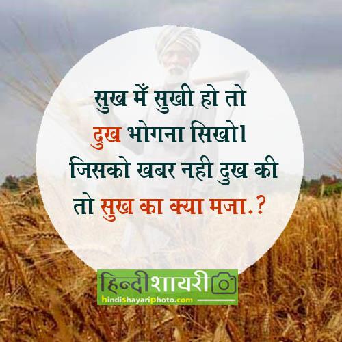 सुख में सुखी हो तो दुख भोगना सीखो Dukh Sukh Quotes