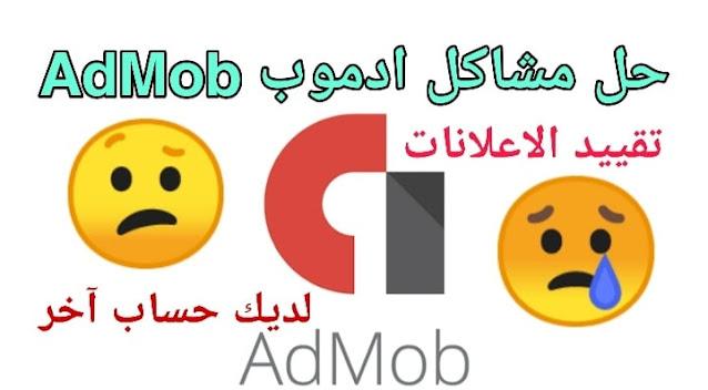 حل مشكلة تقييد الاعلانات و لديك حساب آخر في ادموب AdMob