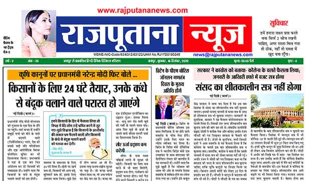 Rajputana News daily epaper 16 December 2020