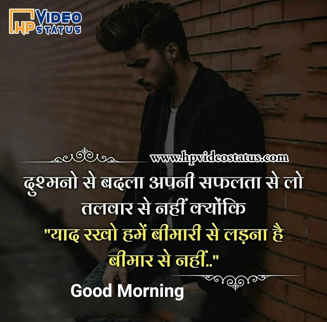 Good Morning Msg In Hindi - Good Morning Quotes In Hindi