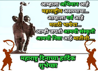 महाराष्ट्र दिन 2021 शुभेच्छा - Maharashtra din quotes , wishes in Marathi