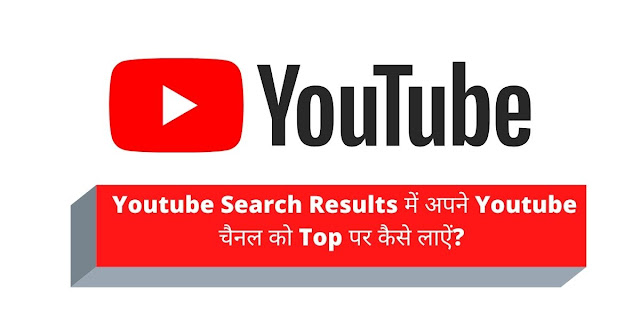 Youtube Search Results में अपने Youtube चैनल को Top पर कैसे लाऐं?