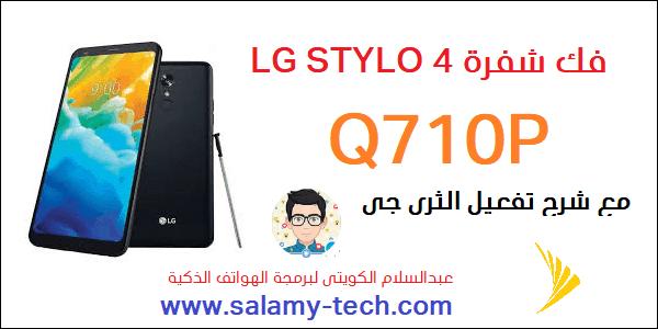 طريقة فك شفرة هاتف Unlock SIM LG Stylo 4 Q710P سبرنت