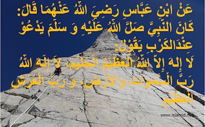 http://www.islamid.net/2017/08/hadits-sahih-al-bukhari-nomor-5869-doa.html