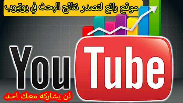 موقع رائع لتصدر نتائج البحث في يوتيوب لن تتخلى عنه أبدا !