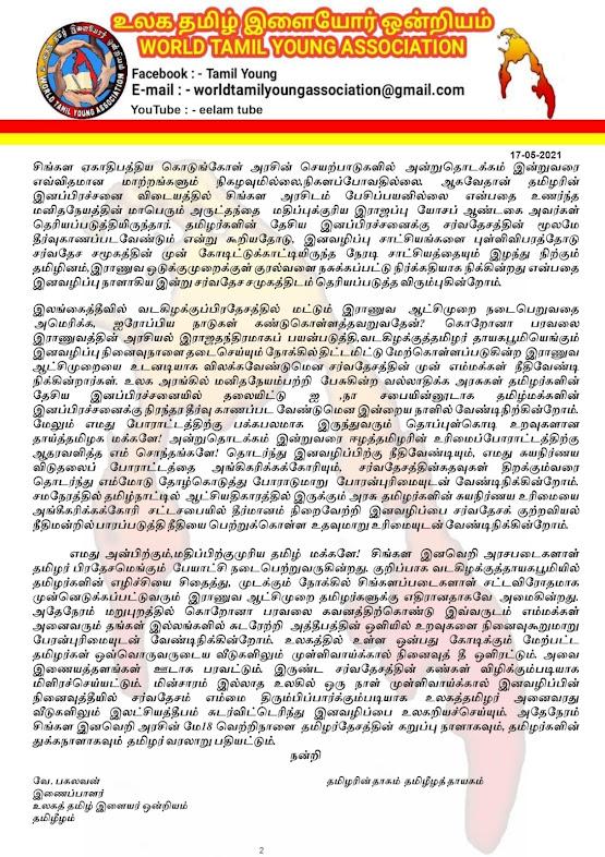 சிங்கள இனவெறி அரசு தமிழ் மக்களை இனவழிப்புச்செய்த கறுப்பு நாள்