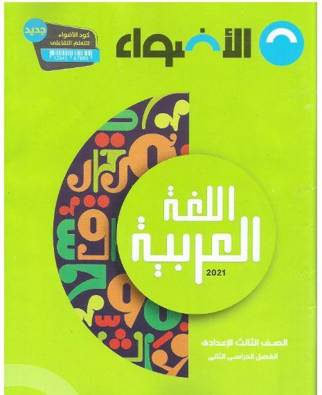 تحميل كتاب الاضواء فى اللغة العربية للصف الثالث الإعدادى الترم الثانى 2021 pdf