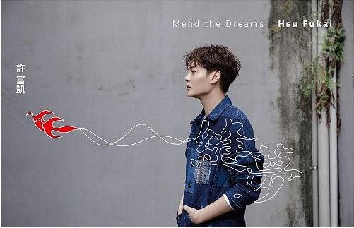 許富凱2017全新台語專輯《縫夢》預購
