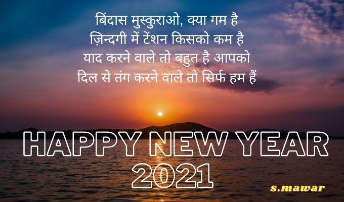 नए-साल-2021-की-शायरी । Happy-New-Year-Shayari-in-Hindi । Naye-Saal-2021-Ki-Shayari