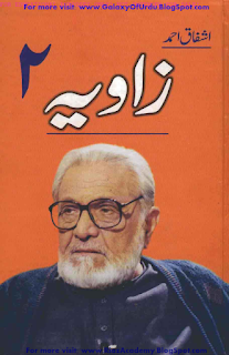 Zaviya 2 / زاویہ ٢ by Ashfaq Ahmed