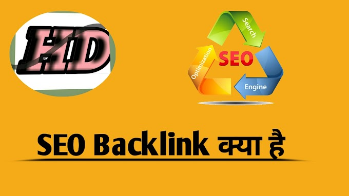 SEO Banklink क्या है what is backlink in seo in hindi