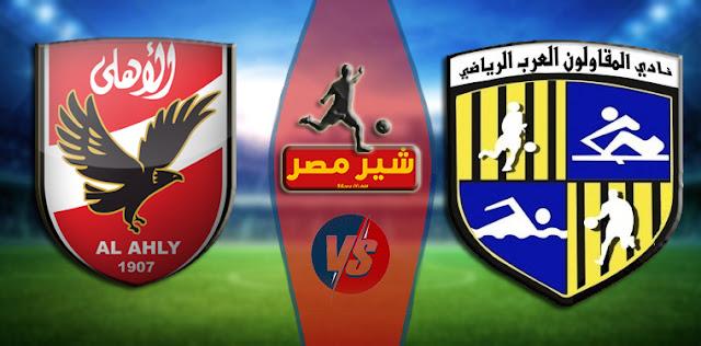 بث مباشر الان مباراة الاهلي والمقاولون العرب في الدوري المصري