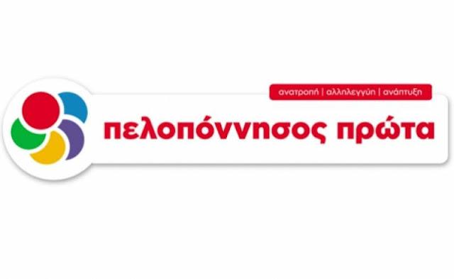 Πελοπόννησος Πρώτα: Επιτέλους κάτι αρχίζει να κινείται
