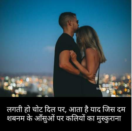 Shayari for missing someone