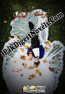 Tere Ishq Mein Novel By Malisha Rana