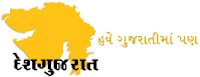 http://g.deshgujarat.com/category/gujarat/
