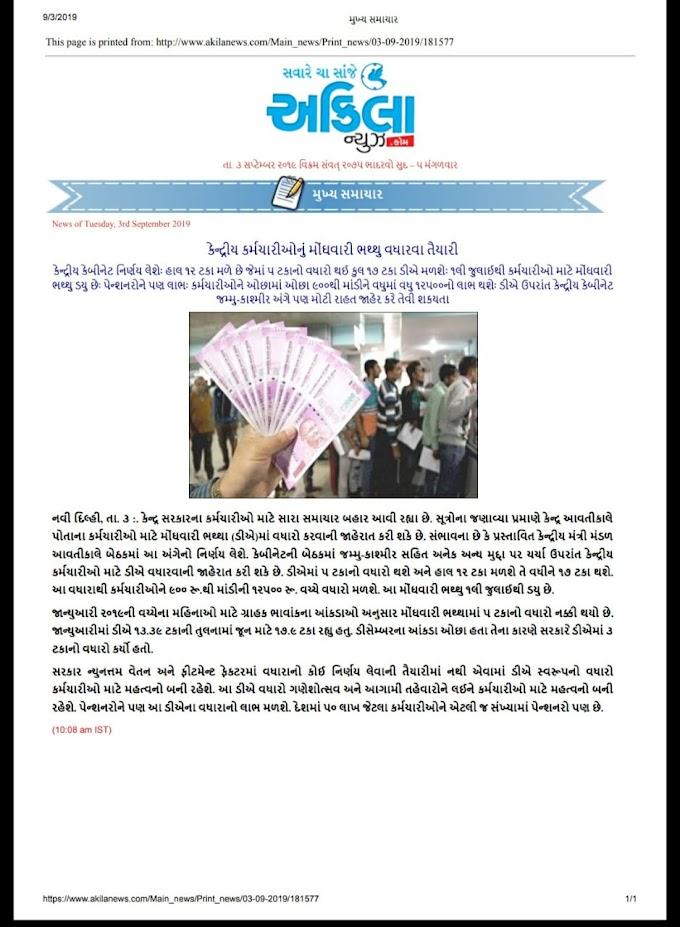 Kendriy karmacharinu moghavari bhathu 12% mathi 17% vadharvani tayari babate akila news report