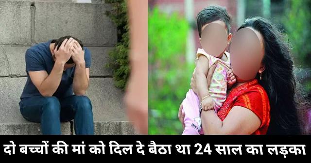 हिमाचली युवक को हुआ फेसबुक पर लड़की से प्यार,  बाद में निकली 2 बच्चों की मां, सदमे में है बेचारा!