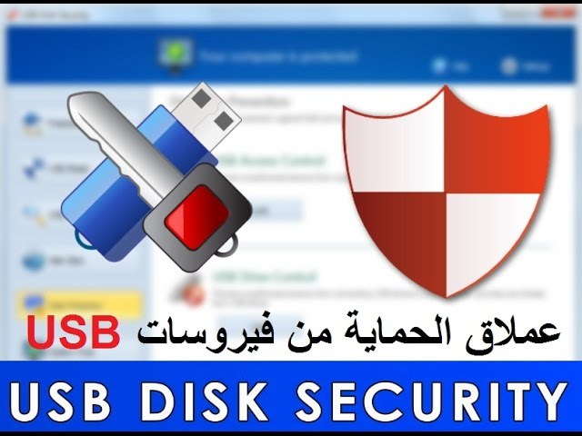 برنامج USB Disk Security