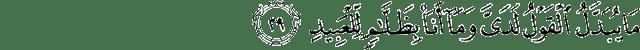 Surat Qaaf ayat 29