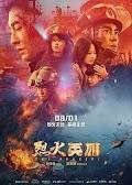 Liệt Hỏa Anh Hùng - The Bravest (2019)