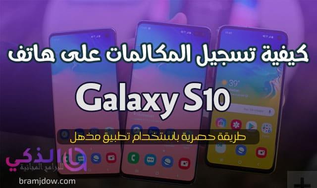 تحميل برنامج مسحل مكالمات لجوال Galaxy S10