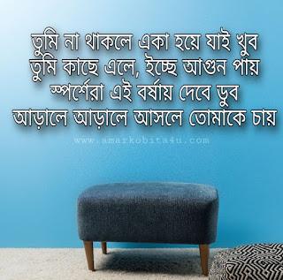 Totodur Prem Lyrics