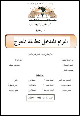 مذكرة ماستر: التزام المتدخل بمطابقة المنتوج PDF