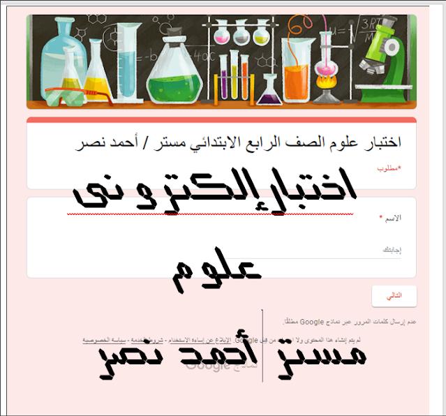 اختبار إلكترونى علوم للصف الرابع الإبتدائى الترم الأول 2021 مستر أحمد نصر