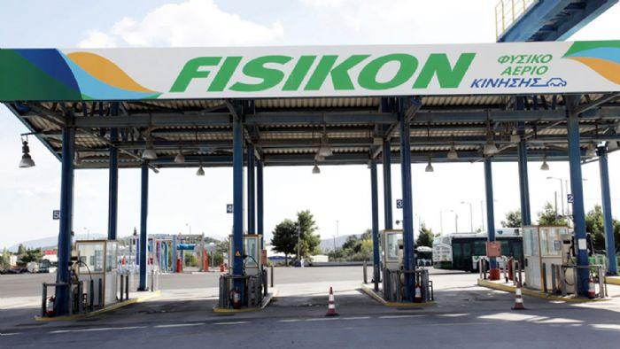 Αυξάνονται τα πρατήρια Fisikon ..απο Λάρισα μέχρι Ηγουμενίτσα και Ιωάννινα 13  νέα πρατήρια στο εθνικό οδικό δίκτυο