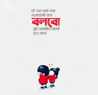 Bangla Premer Kobita SMS Shayari 2020 (প্রেমের কবিতা মেসেজ)