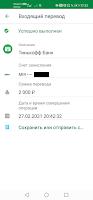 скрин банка МММ2021