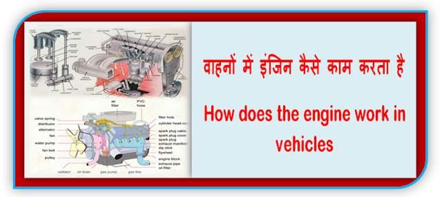 How the engine works in vehicles - वाहनों में इंजिन कैसे काम करता है