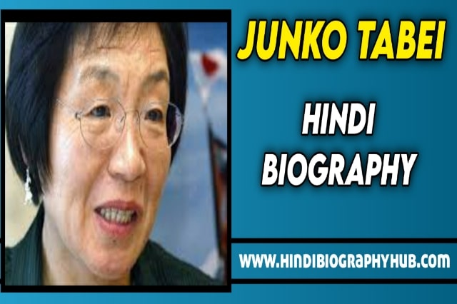 Junko Tabei biography in Hindi, Age, Height, Wiki, Everest Story, Parents, Childrens