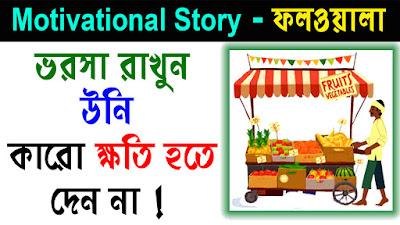 Positive stories bangla, Life changing stories, positive stories, bangla golpo
