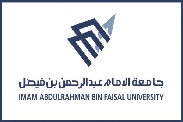 منحه جامعة الامام عبدالرحمن بن فيصل ممولة بالكامل براتب شهري وسكن وتذاكر طيران سنويا لبلدك مجانا
