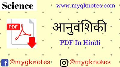 आनुवांशिकी (Genetics)  PDF In Hindi