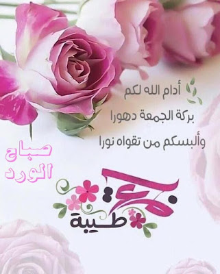 صور جمعة مباركة 2019 احلى 200 صورة جمعه مباركه مصراوى الشامل